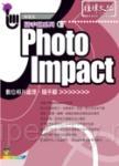 PhotoImpact 相片處理隨手翻(附VCD一片)