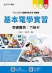升科大四技電機與電子群電機類基本電學實習突破寶典含解析 - 2017年最新版(第六版) - 附贈OTAS題測系統