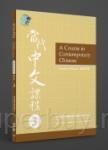當代中文課程教師手冊 3