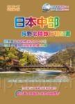 日本中部.長野北陸旅行精品書(2016升級第6版)