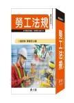 勞工法規(25K)