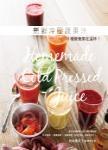 新鮮冷壓蔬果汁:10種營養素在這杯!~解身體的疲勞!抗老養顏、整腸健胃,體內環保、淨化排毒