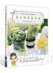休日陽臺蔬果園:挑選居家適合栽種蔬果,當名樂活城市農夫