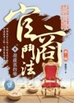 官商鬥法Ⅱ之9:葫蘆裏的藥