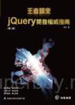 王者歸來:jQuery開發權威指南(第2版)