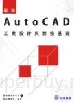 最新AutoCAD工業設計與實務基礎