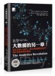 大數據的另一章!資料分析3.0時代,靠分析讀懂你的客戶,讓企業贏得競爭優勢