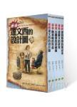 拯救科學家系列套書(共5冊)