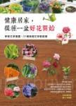 健康居家,從種一盆好花開始:學會花草養護,39種保健花草輕鬆養