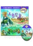 3D立體童話劇場:人魚公主(1書+1CD)