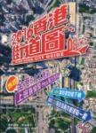 2016香港街道圖