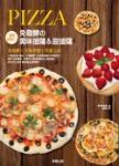 麵團超變化!免發酵�美味披薩&甜披薩