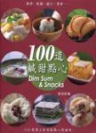 100道鹹甜點心(中英對照)