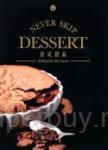 法式甜品(中英對照)