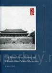 The Miraculous History of China's Two Palace Museums
