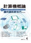 最新版計算機概論:邁向資訊新世代(第五版)