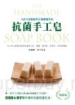抗菌手工皂(暢銷版)