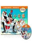 3D立體童話劇場:小木偶(1書+1CD)