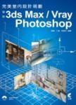 完美室內設計規劃:使用3ds Max/Vray/Photoshop