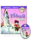 3D立體童話劇場:穿長靴的貓(1書+1CD)