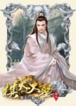 棋天大聖31
