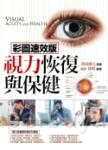 視力恢復與保健(彩圖速效版)