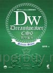 Dreamweaver CS6 教學範本(適用SiliconStone認證考試教材)附光碟