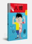 孩子的第一套科學小百科:人體