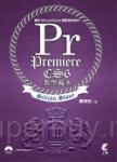Premiere CS6 教學範本(適用SiliconStone認證考試教材)附光碟