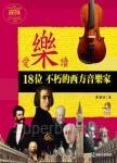愛樂讀:18位不朽的西方音樂家(平裝)