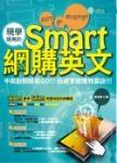 現學現用的Smart網購英文:中英對照輕鬆GO,迅速掌握購物要訣!!!