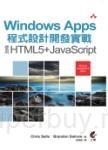 Windows Apps 程式設計開發實戰:使用HTML5+JavaScript