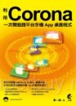 利用Corona一次開發跨平台手機App桌面程式