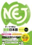 NEJ基礎日本語-繁体字版 VOL.2