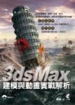 3ds Max 建模與動畫實戰解析