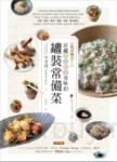 瓶漬魔法2:封藏春夏秋冬美味的罐裝常備菜