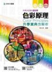 升科大四技設計群色彩原理升學寶典含解析 - 2017年最新版(第五版) - 附贈OTAS題測系統