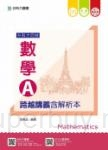 升科大四技數學 A 跨越講義含解析本 - 2017年最新版(第五版) - 附贈OTAS題測系統