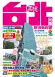 台北宜蘭旅遊全攻略2016-17年版(第42刷)