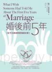 婚後前5年:新手夫妻最需要溝通的事