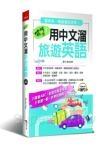 偷吃步!用中文溜旅遊英語:會中文,就能瘋玩世界(附MP3)