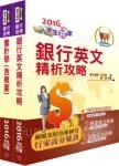 兆豐國際商業銀行(基層人員-辦事員六職等)套書(贈題庫網帳號、雲端課程)