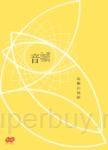 島嶼山海經:城音(附音樂CD光碟)