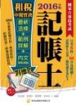 租稅申報實務(記帳士)(七版)