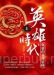 英雄時代:強盛的秦漢帝國 上