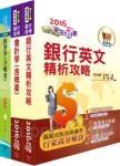 兆豐國際商業銀行(業務人員-高級辦事員八職等)套書(贈題庫網帳號、雲端課程)