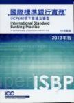 國際標準銀行實務:UCP600項下單據之審查