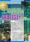 土地開發與規劃設計應用(三版)