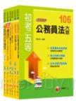 106年初等考試‧地方五等【廉政】課文版全套