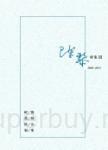 陳黎詩集III:2006-2013
